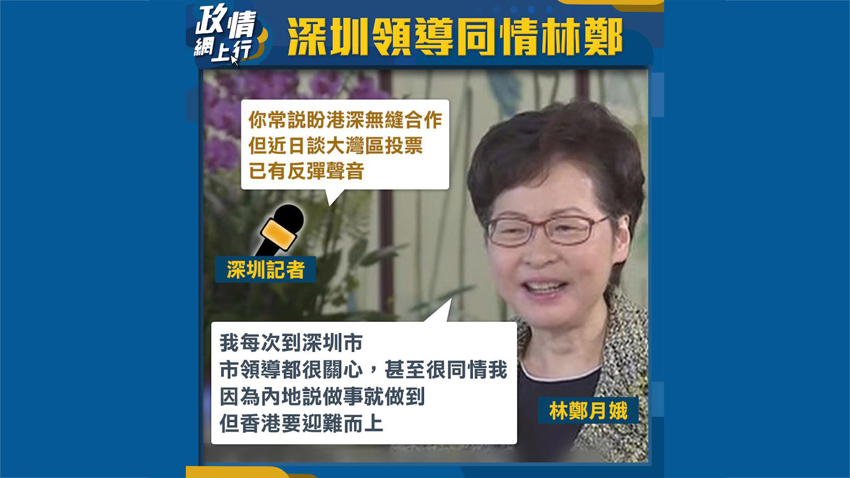 【政情網上行】深圳領導同情林鄭
