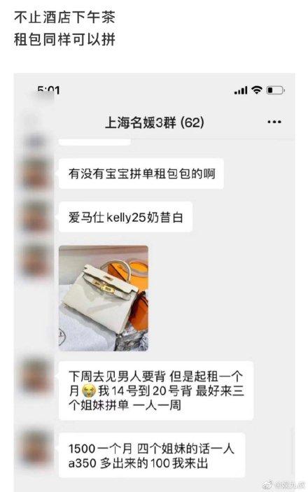 【扮嘢有計】網民潛入上海名媛圈 驚人發現:分租Hermès袋、輪流穿Gucci絲襪