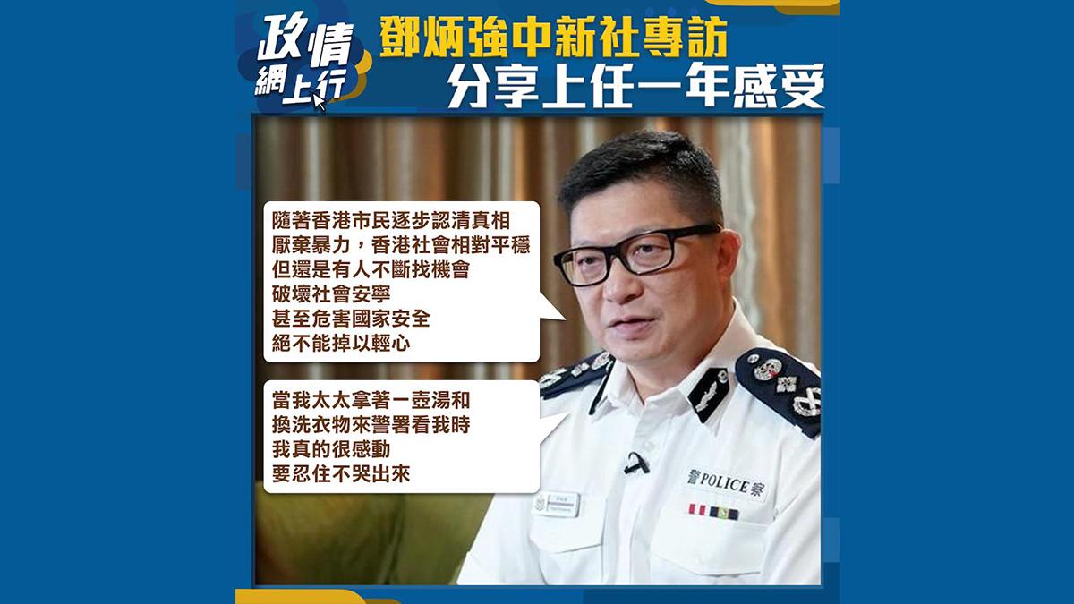 【政情網上行】鄧炳強中新社專訪 分享上任一年感受