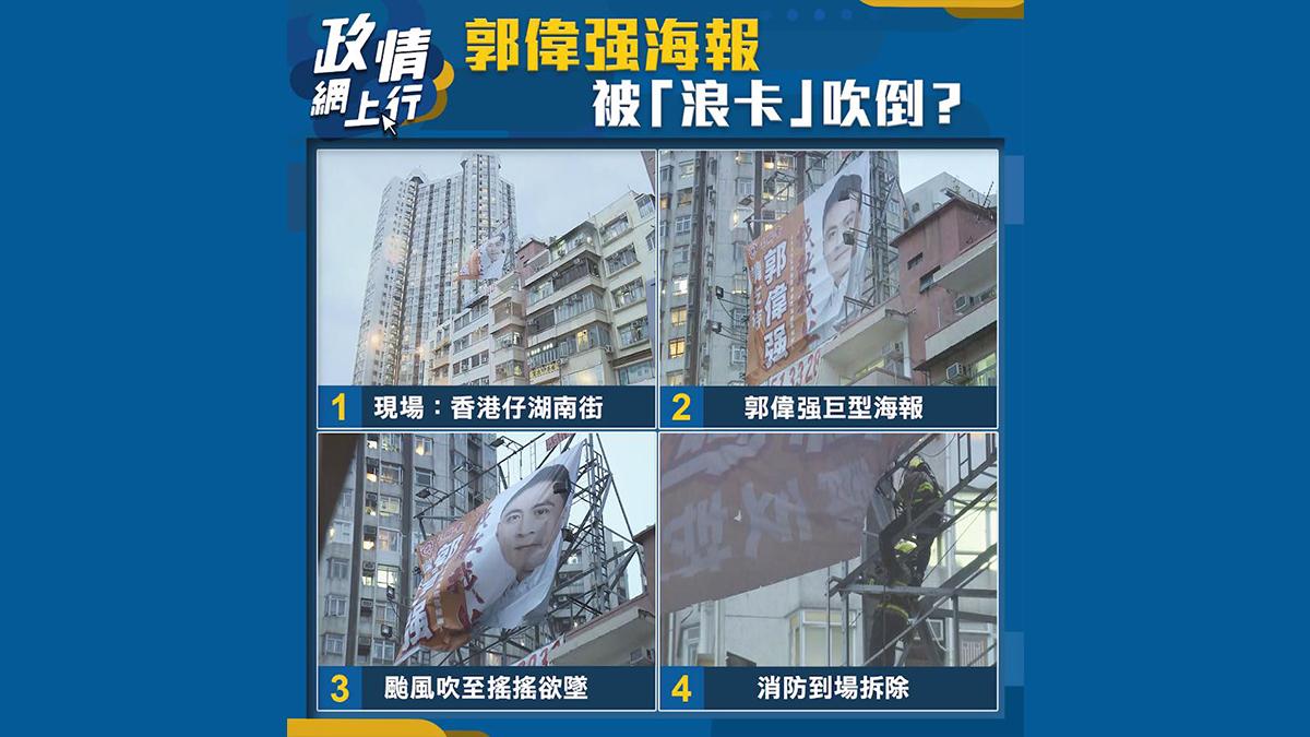 【政情網上行】郭偉强海報 被「浪卡」吹倒?