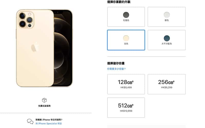 【機價行情】iPhone 12 系列港版有價、舊機仲有得平
