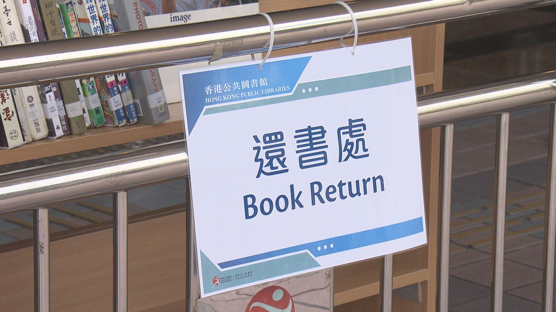 【提提你】公共圖書館下周一起恢復計算逾期歸還罰款