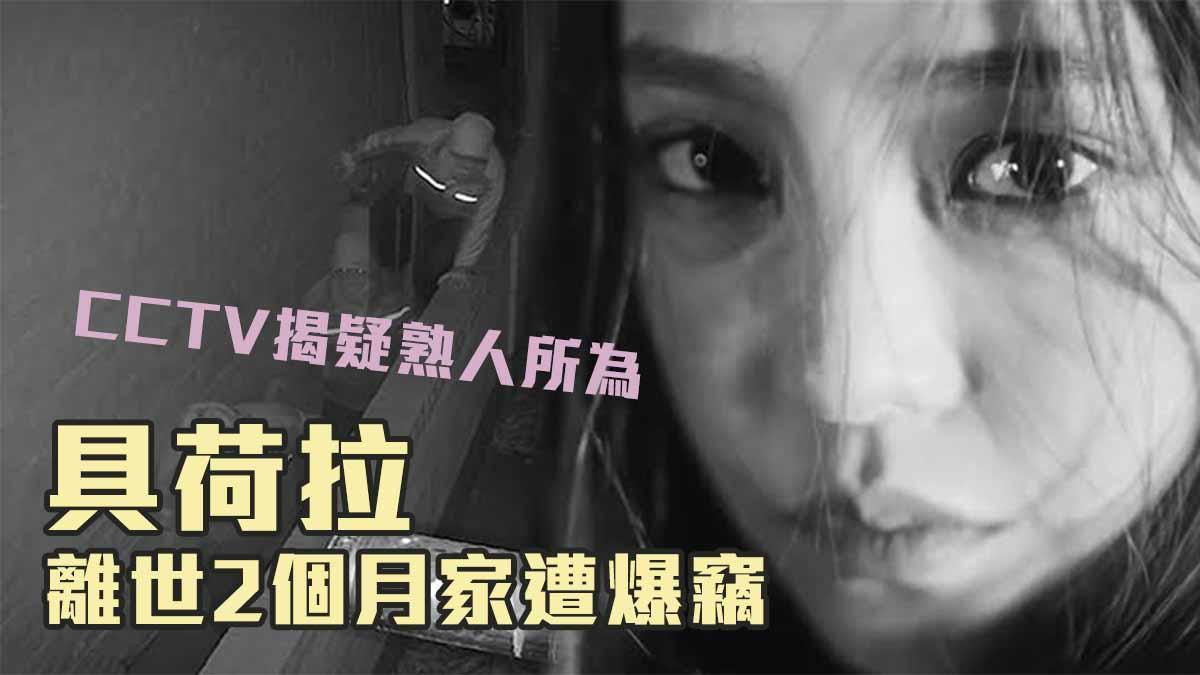 【有片】具荷拉離世2個月家遭爆竊 CCTV揭疑熟人所為