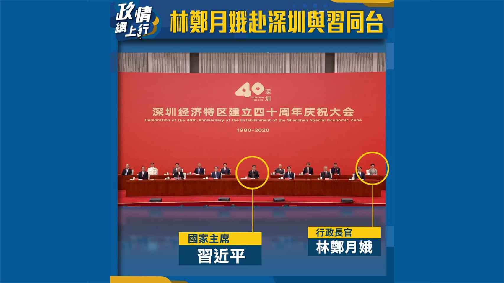 【政情網上行】林鄭月娥赴深圳與習同台