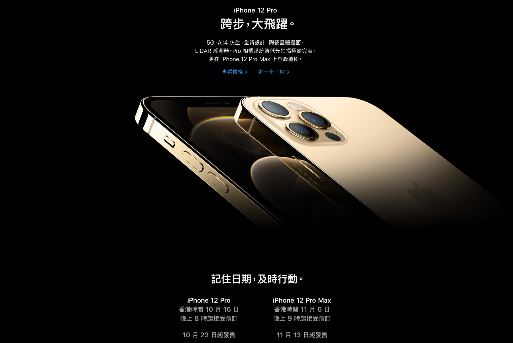 【炒風不再】iPhone 12 系列即將開售 疫情下店家料只炒到500元