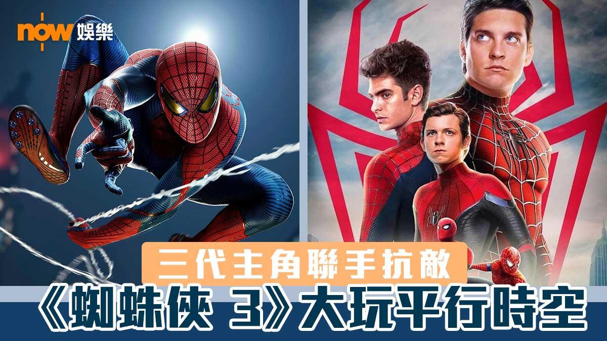 【陣容鼎盛】三代主角聯手抗敵 《蜘蛛俠 3》大玩平行時空