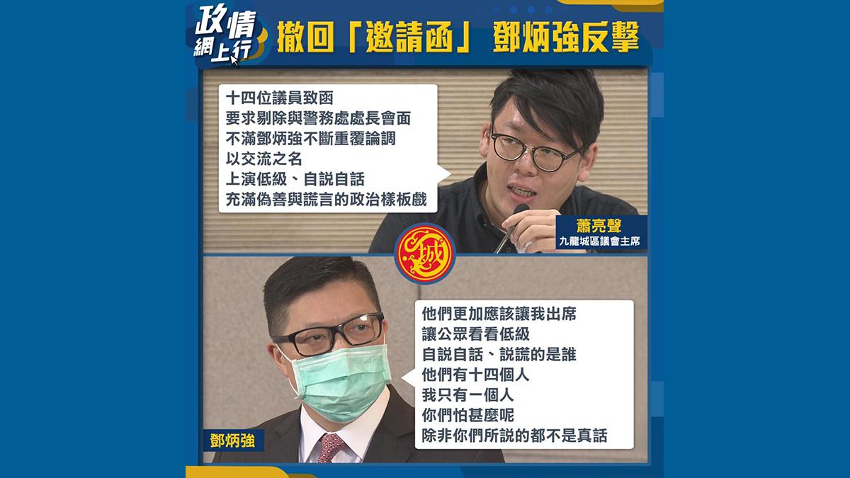 【政情網上行】撤回「邀請函」 鄧炳強反擊
