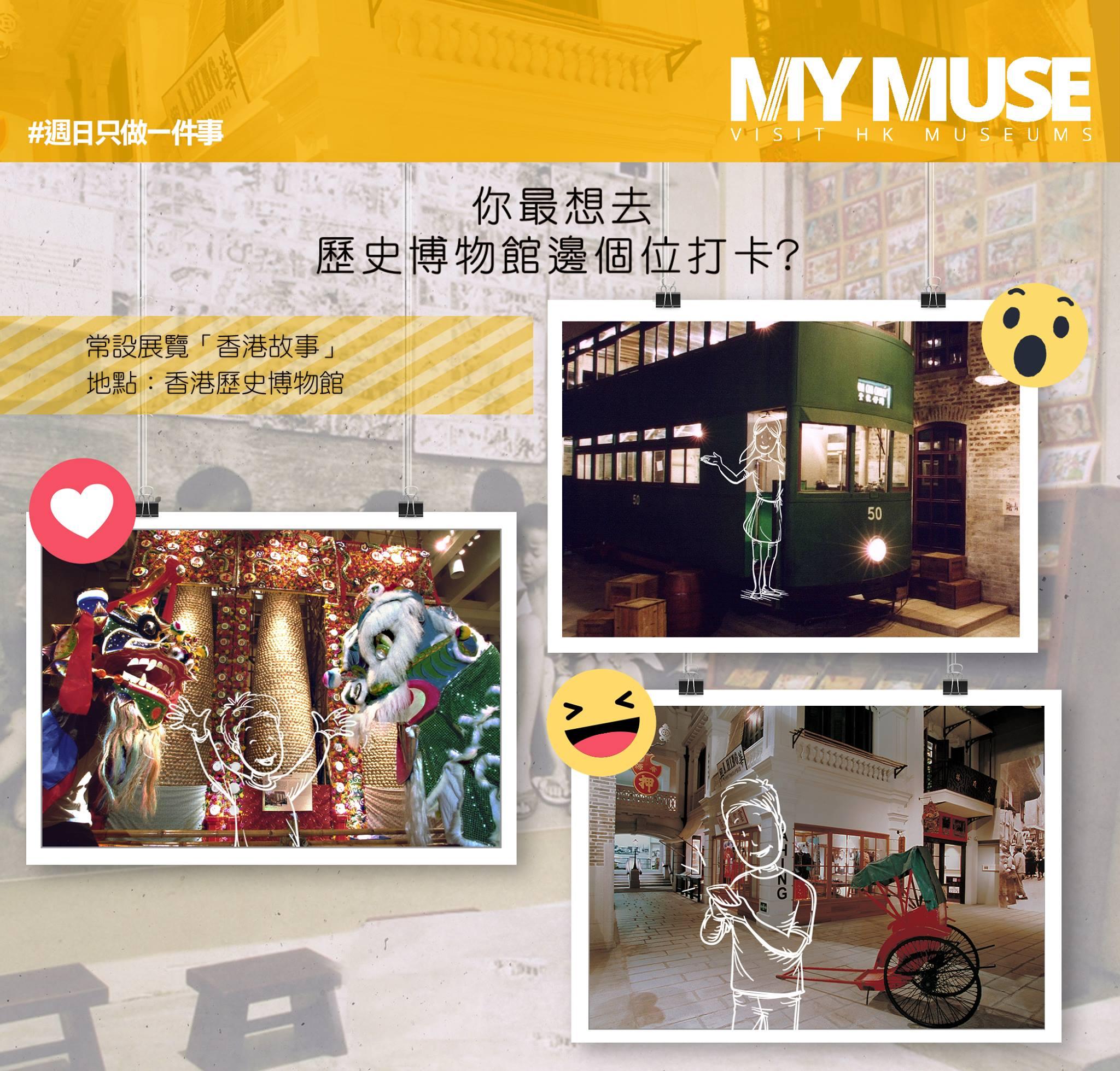 【開放19年】歷史博物館常設展覽《香港故事》10月19日起關閉翻新