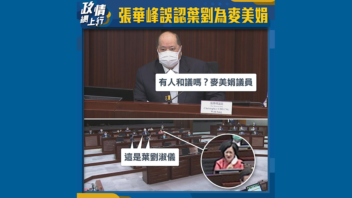 【政情網上行】張華峰誤認葉劉為麥美娟