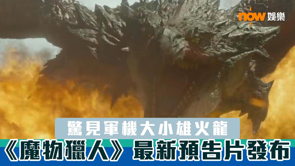 【片】《魔物獵人》最新預告片公布 驚見軍機大小雄火龍