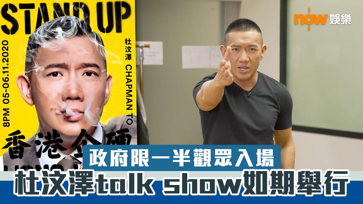 【懶理賺蝕】政府限一半觀眾入場 杜汶澤talk show如期舉行