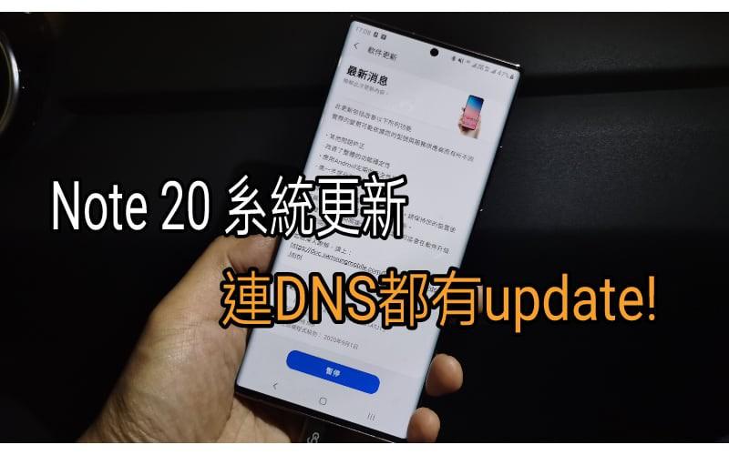 SAMSUNG 推出軟件更新⋯⋯連DNS都有新update?