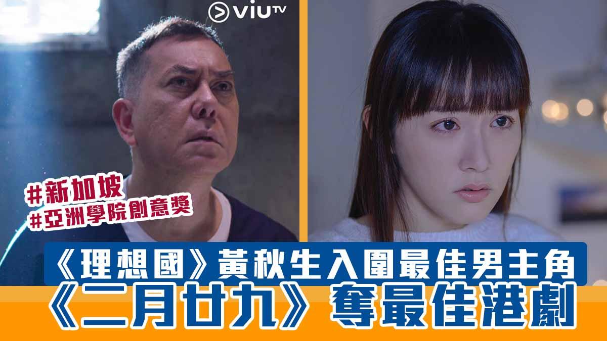 【新加坡影視獎】ViuTV《二月廿九》奪最佳港劇  《理想國》黃秋生入圍最佳男主角