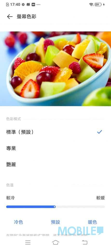 ▲ 預載 Android 10 及使用自家 Funtouch OS_10 介面