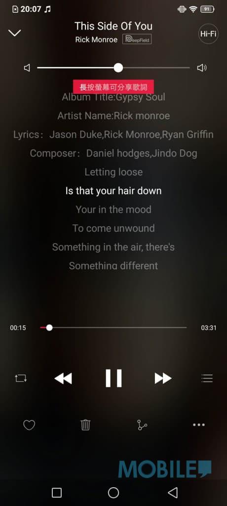 ▲ 《i音樂》亦支援滾動歌詞顯示功能