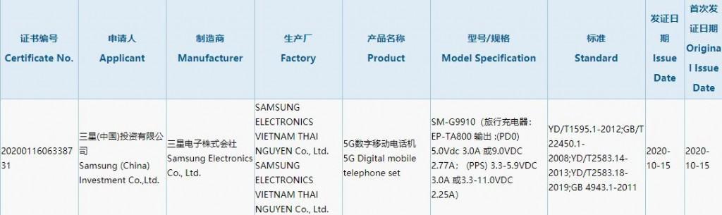 Galaxy S21通過中國3C認証:首發驍龍875、4000 mAh電池,有望12月發布?