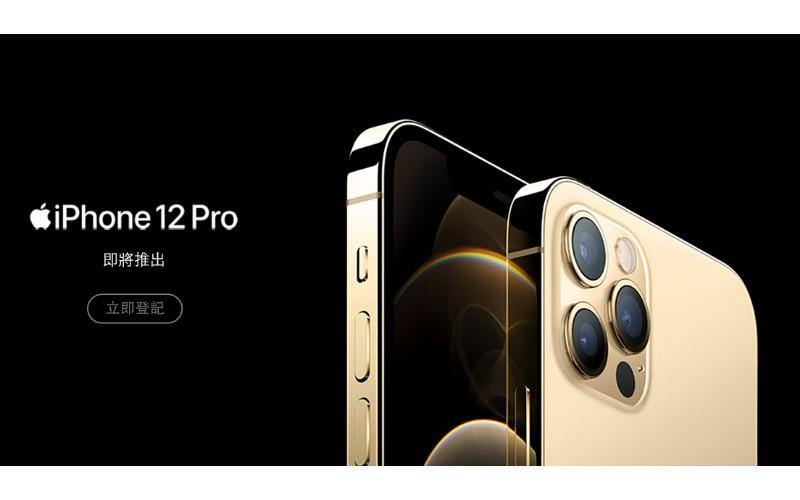 iPhone 12 機價減高達港幣$2,650?CSL 即日起接受登記!