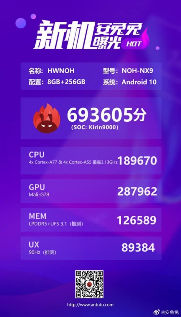 效能超 Snapdragon 865,Kirin 9000 處理器跑分曝光!