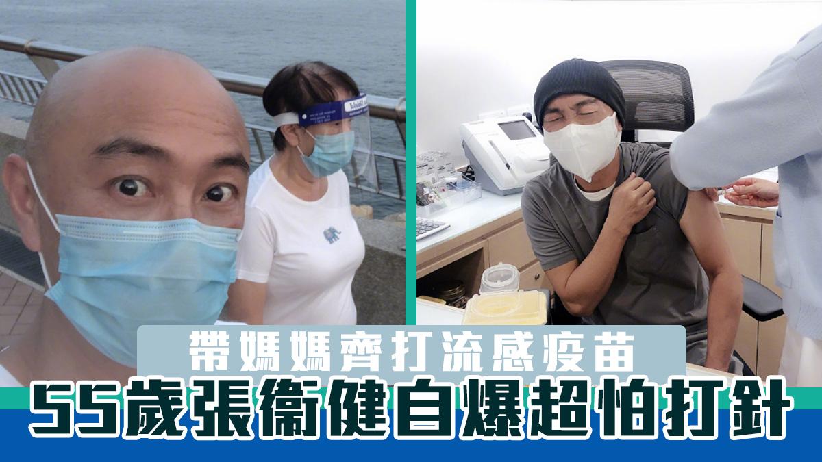 55歲張衞健打流感針喊晒樣 網友引金句:使乜驚啊!