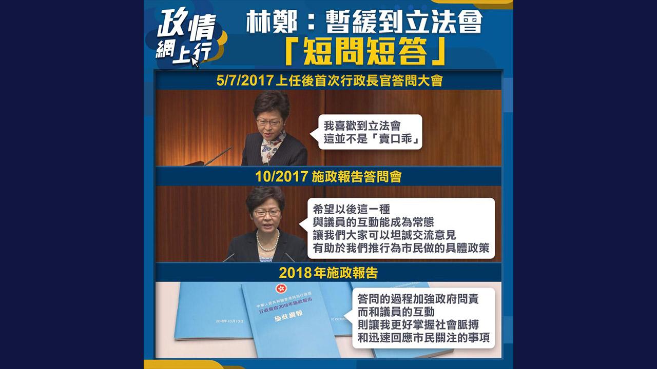 【政情網上行】林鄭暫緩到立法會「短問短答」