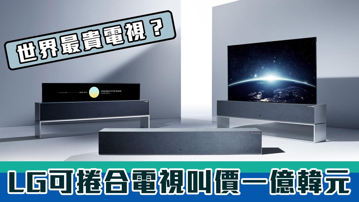 可能是世界最貴電視 LG可捲合電視叫價一億韓元
