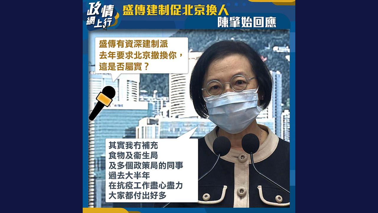 【政情網上行】盛傳建制促北京換人 陳肇始回應