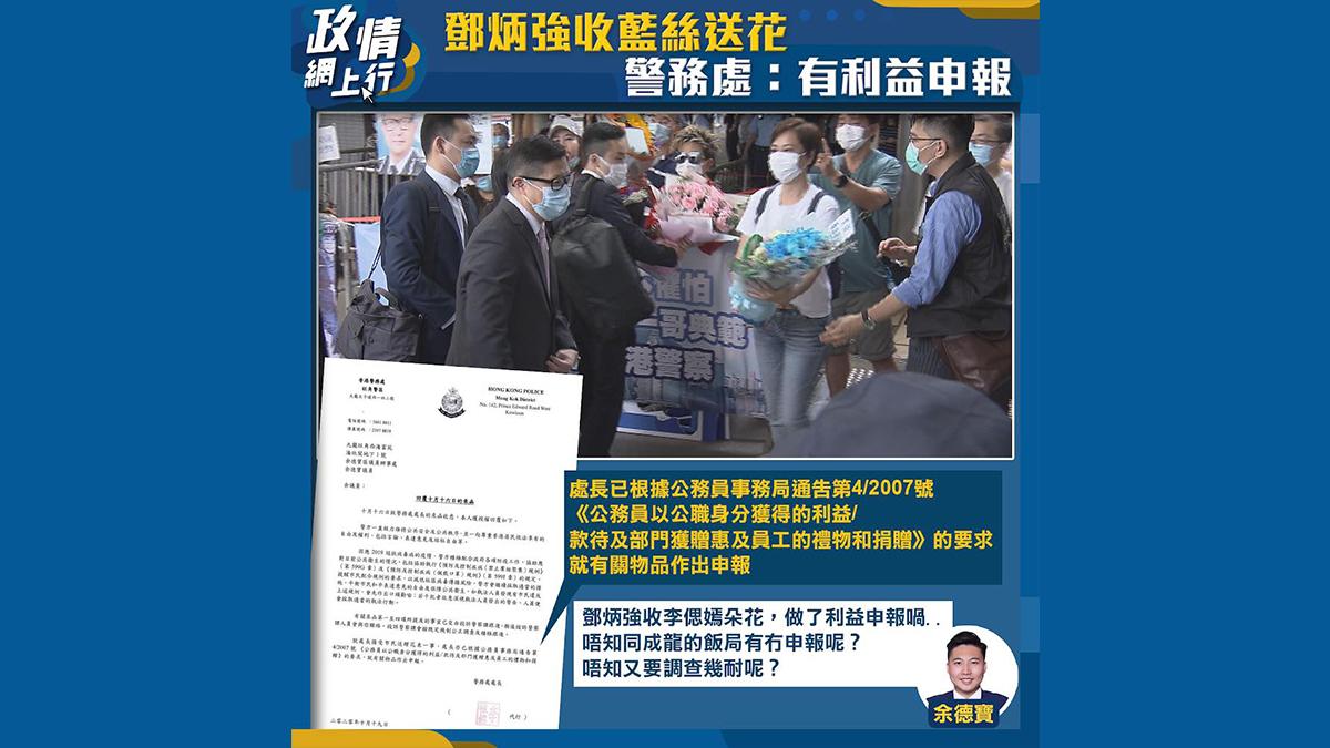 【政情網上行】鄧炳強收藍絲送花 警務處:有利益申報