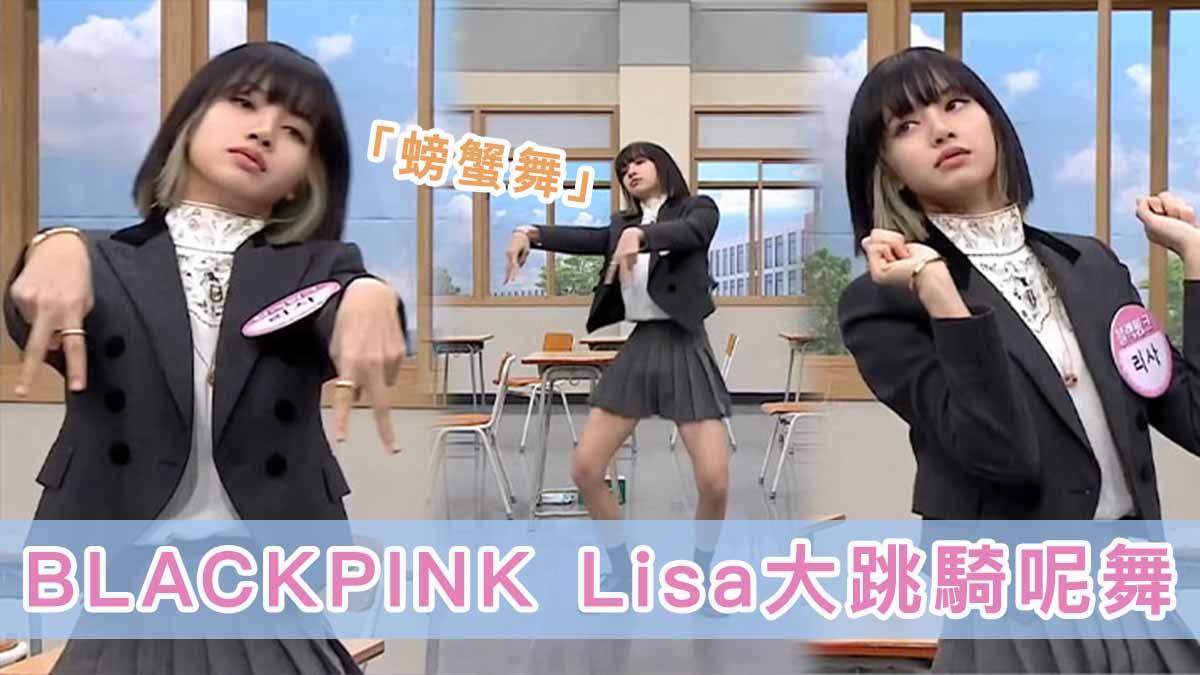 【掀熱潮】BLACKPINK Lisa大跳騎呢「螃蟹舞」「的士舞」