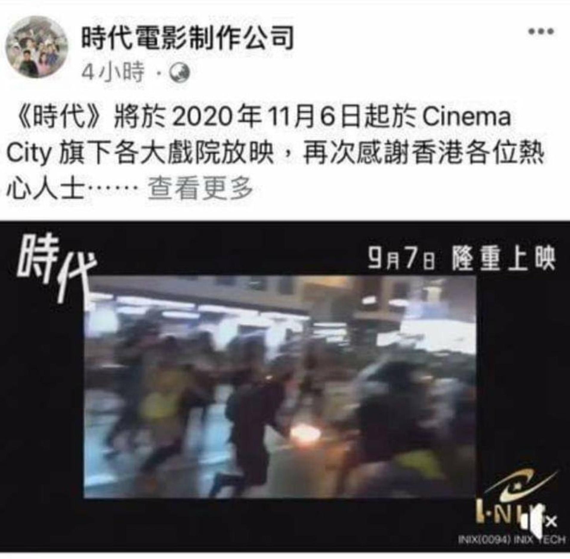 【羅生門】《時代》製片商稱下月Cinema City上映 戲院公司急割蓆:未安排任何場次