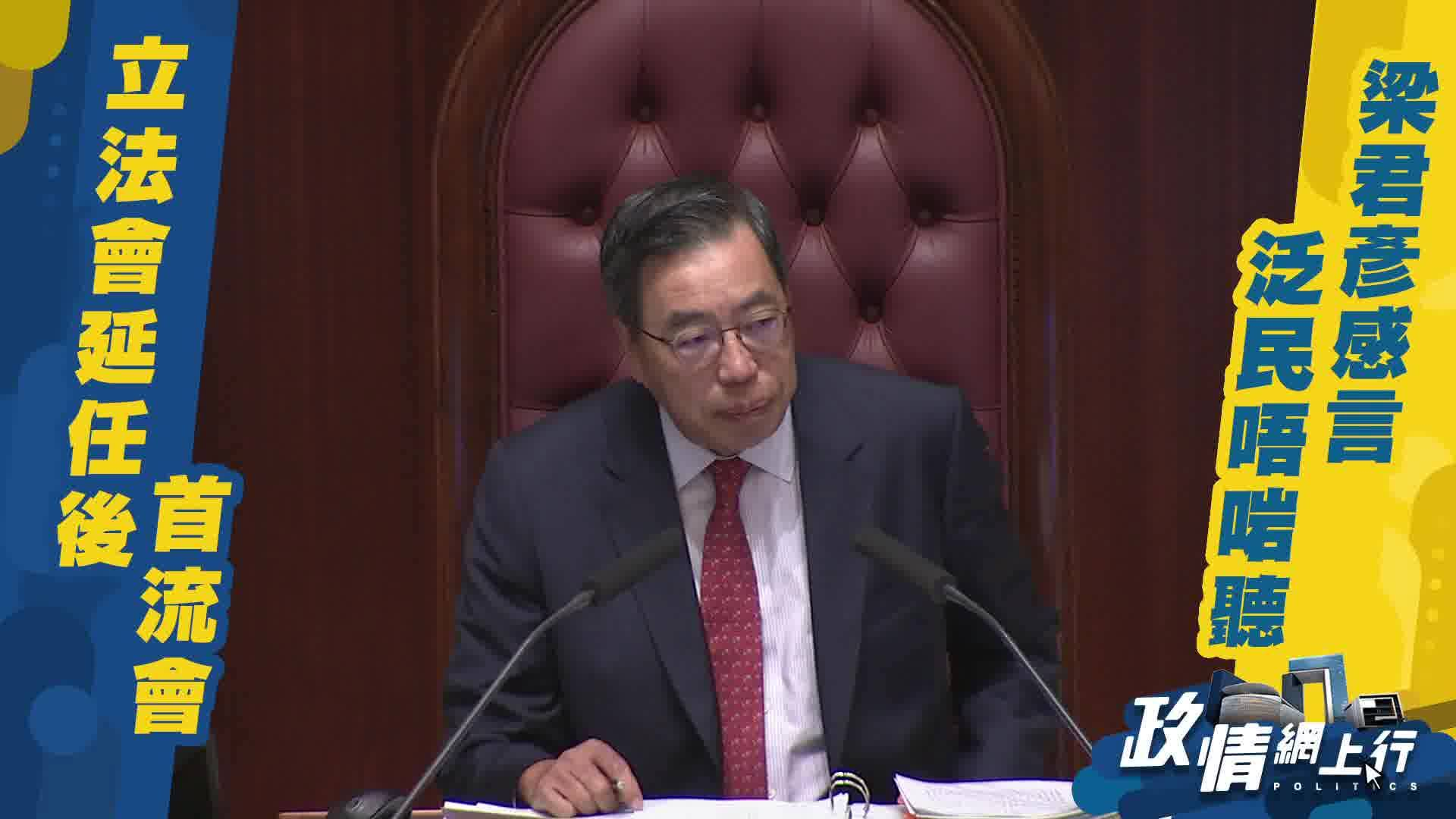 【政情網上行】立法會延任後首流會 梁君彥感言泛民唔啱聽