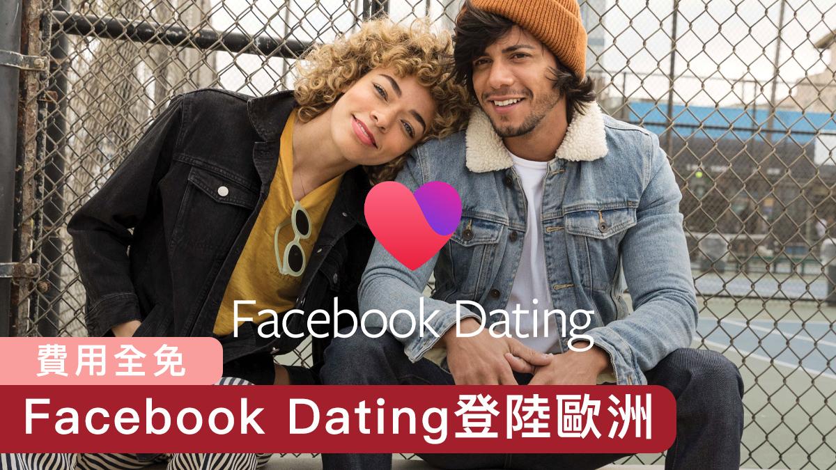 Facebook Dating登陸歐洲 費用全免