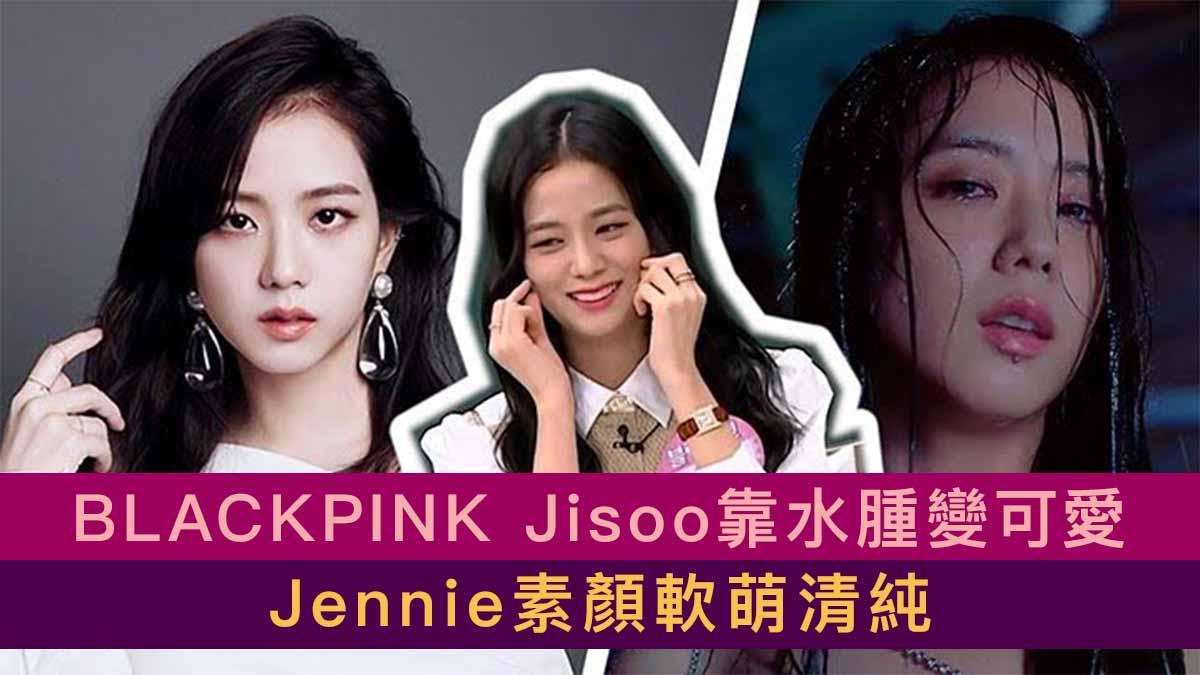 【完顏團】BLACKPINK Jisoo靠水腫變可愛 Jennie素顏軟萌清純