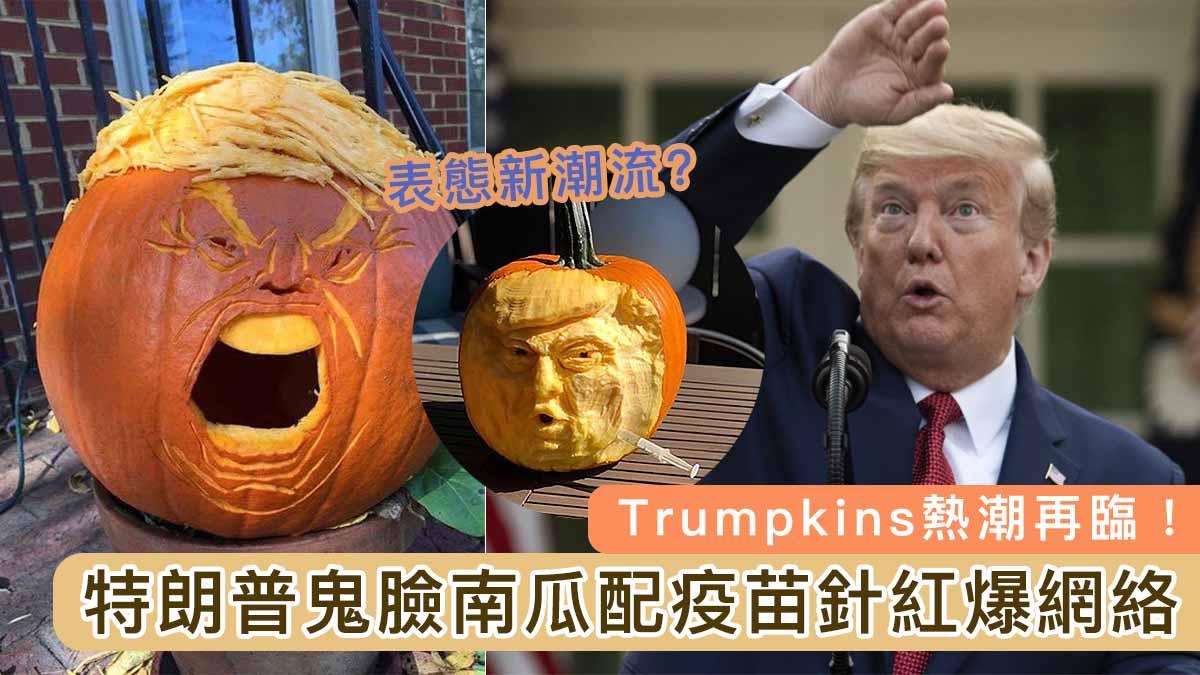 〈好笑〉Trumpkins熱潮再臨!特朗普鬼臉南瓜配疫苗針紅爆網絡