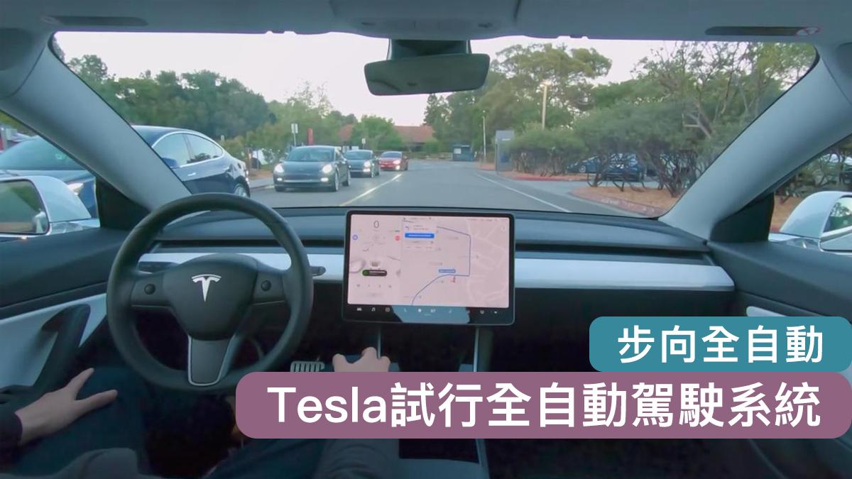 【步向全自動】Tesla部分汽車試行全自動駕駛系統