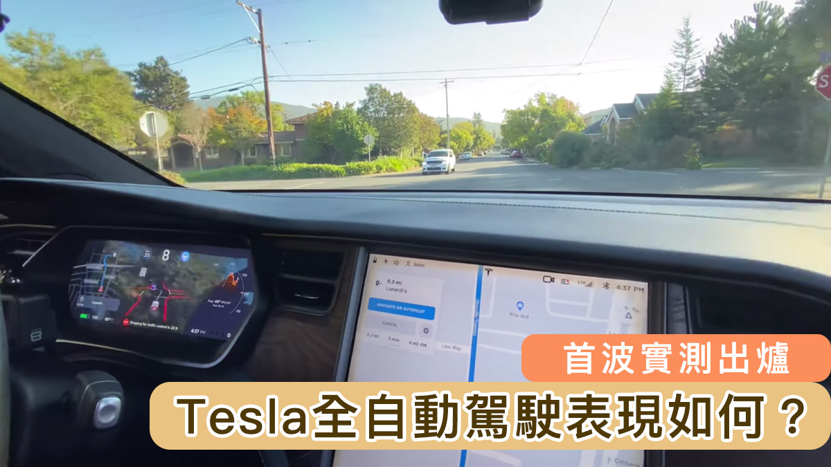 Tesla全自動駕駛首波實測出爐