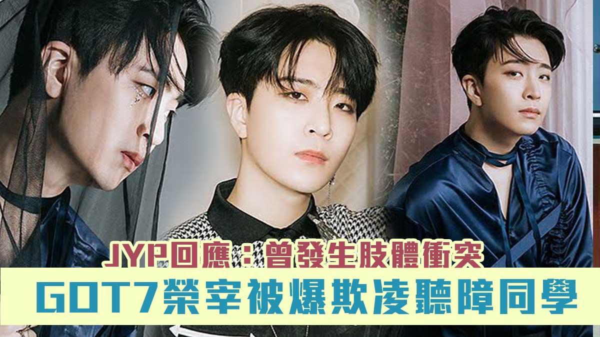 GOT7榮宰被爆欺凌聽障同學 JYP回應:曾發生肢體衝突