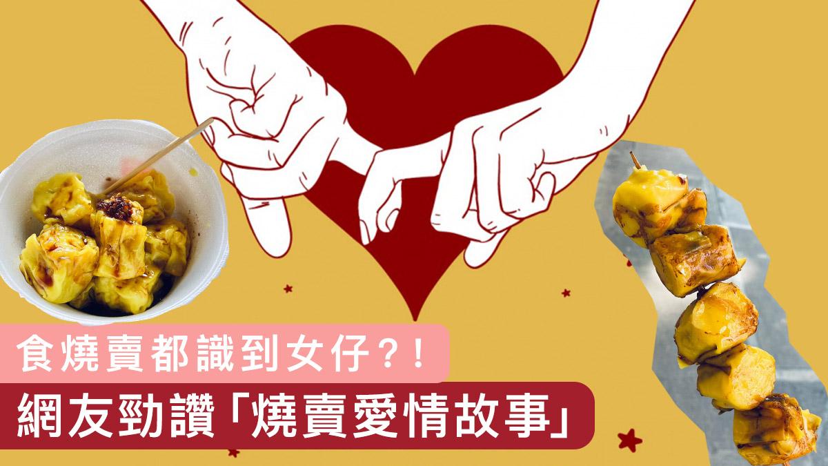 貼地「燒賣愛情故事」獲網友勁讚:燒賣聯誼有得諗!