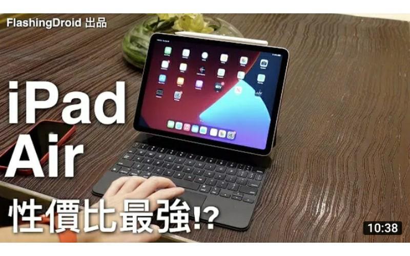 Apple iPad Air 4 (2020) 開箱評測|平價版 iPad Pro?