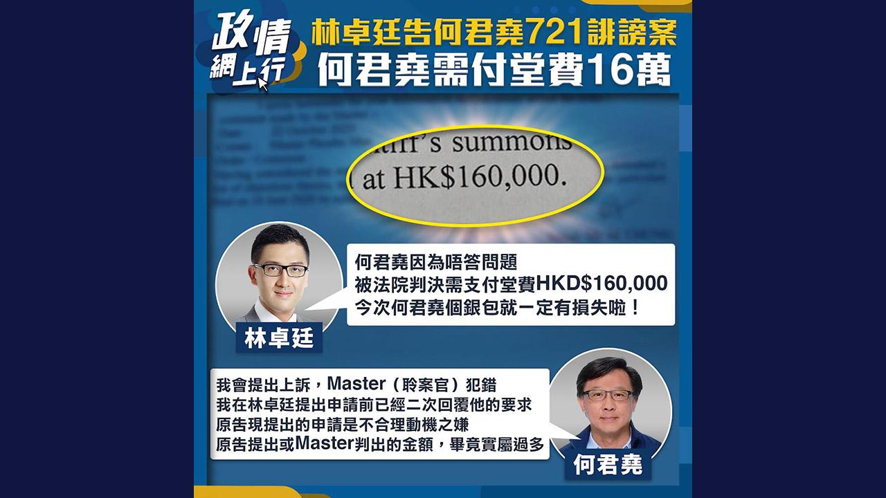 【政情網上行】林卓廷何君堯721誹謗案 何君堯需付堂費16萬