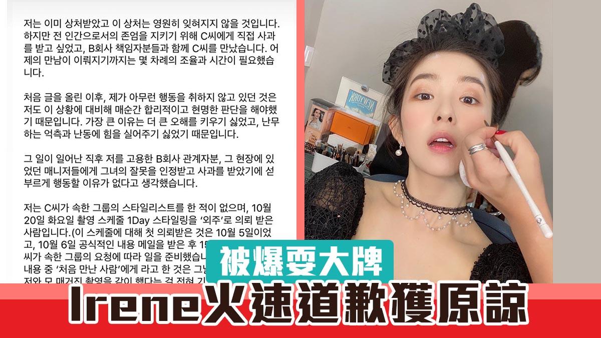 【被爆耍大牌】Irene火速道歉獲原諒 黑粉趁機造謠