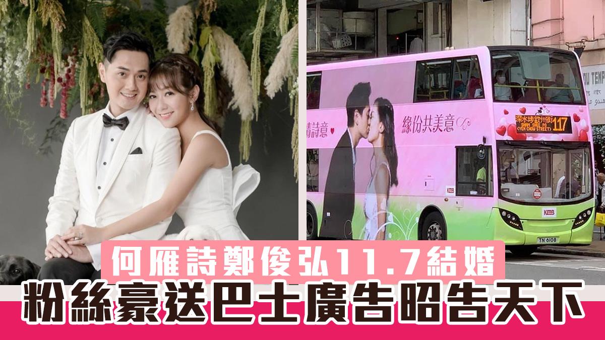 【昭告天下】何雁詩鄭俊弘11.7結婚 粉絲豪送「互嘴」巴士廣告