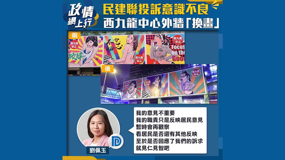 【政情網上行】民建聯投訴意識不良 西九龍中心外牆「換畫」