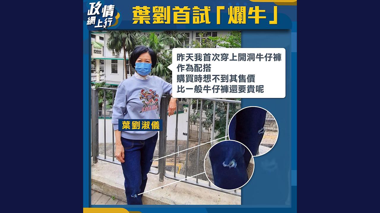 【政情網上行】葉劉首試「爛牛」