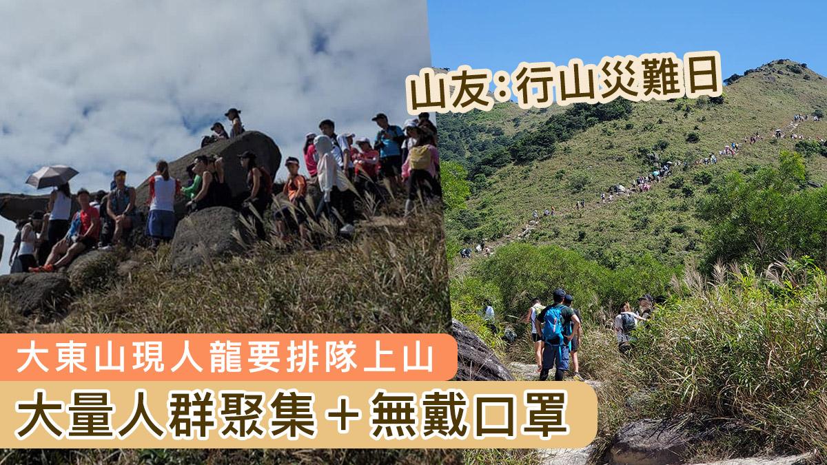 【重陽節登高】大東山現人龍要排隊上山 山友:行山災難日