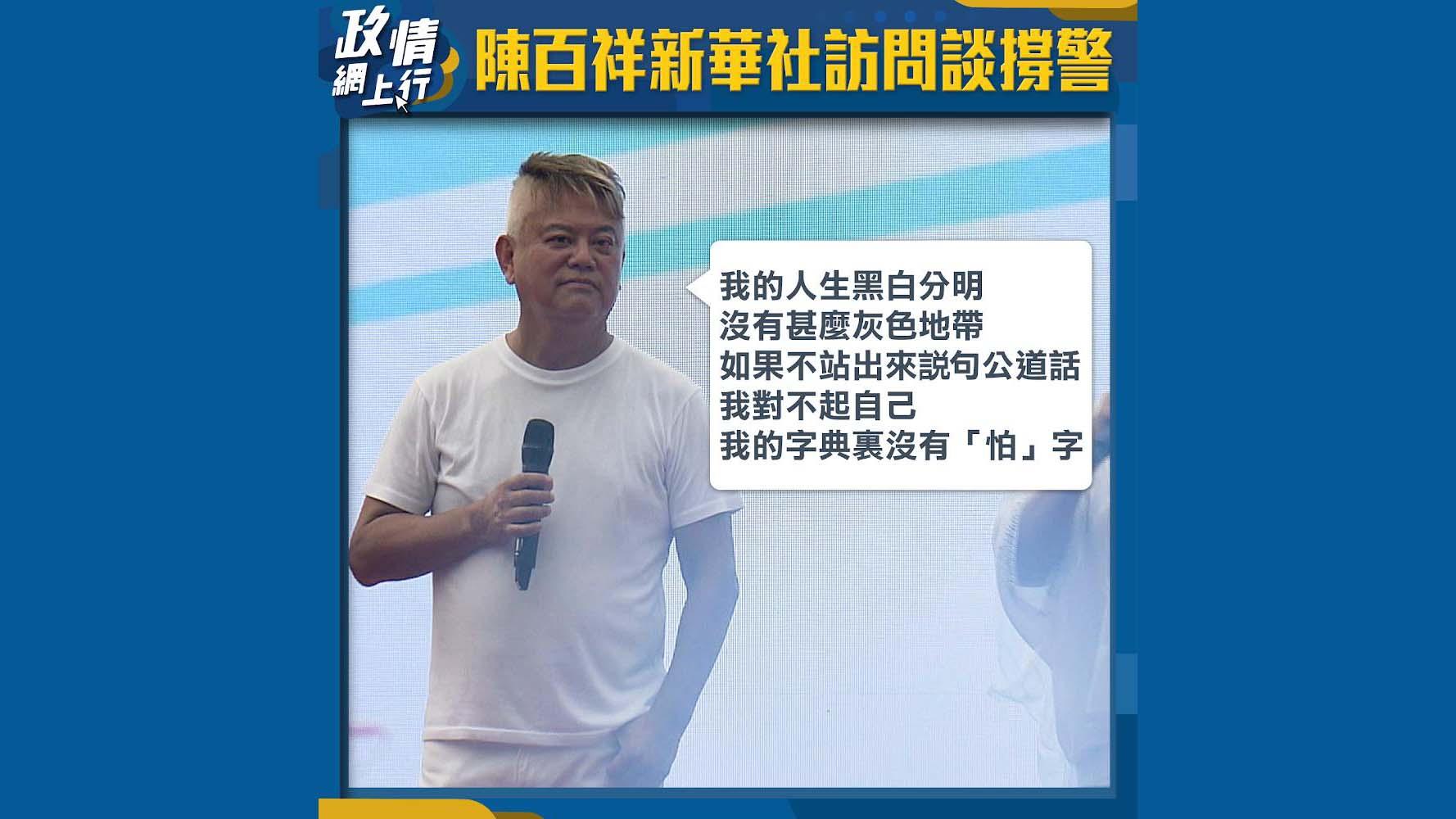 【政情網上行】陳百祥新華社訪問談撐警