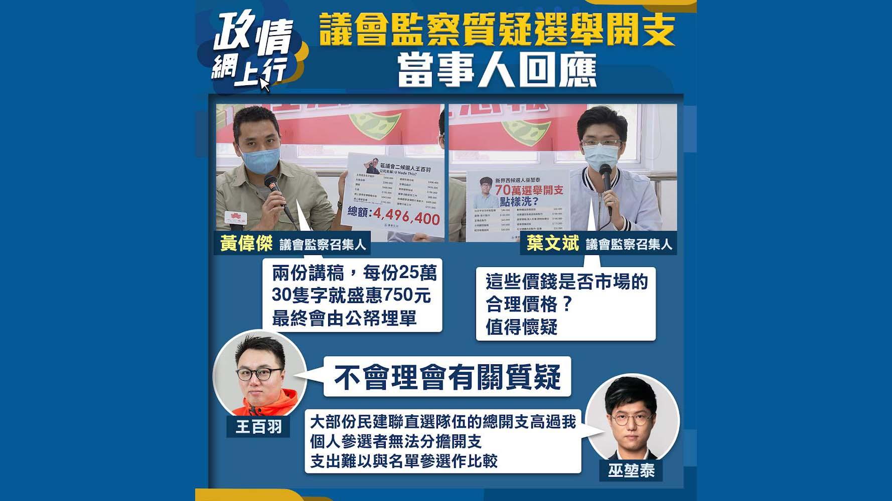 【政情網上行】議會監察質疑選舉開支 當事人回應