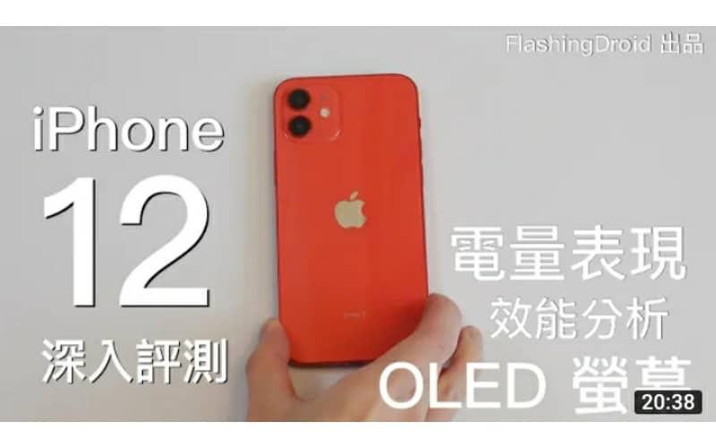 Apple iPhone 12 深入評測!電量表現|雙鏡頭 Dolby Vision 相機實測|A14 Bionic 處理器發熱情況|OLED 螢幕顯示 by FlashingDroid