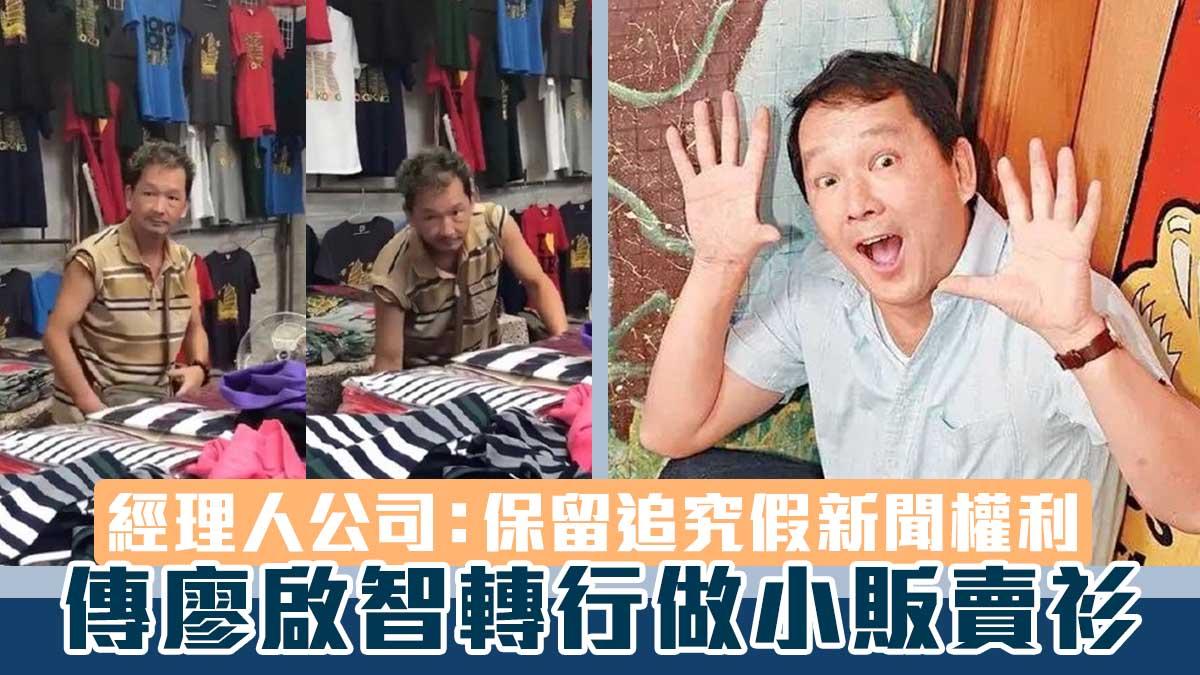 【有相】傳廖啟智轉行做小販賣衫 經理人公司:保留追究假新聞權利