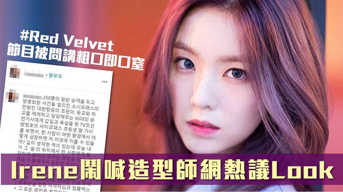 Red Velvet Irene節目被問講粗口即口窒 鬧喊造型師網熱議