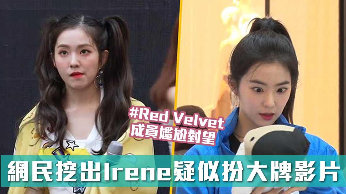 【翻舊賬】網民挖出Red Velvet Irene疑似扮大牌影片 成員尷尬對望